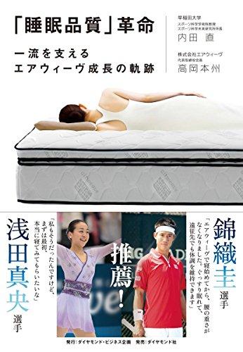 「睡眠品質」革命―――一流を支えるエアウィーヴ成長の軌跡...