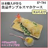 日本職人が作る 食品サンプル iPhone7ケース/アイフォンケース 天ぷらえび ストラップ付き IP-704