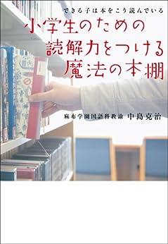 [中島克治]のできる子は本をこう読んでいる 小学生のための読解力をつける魔法の本棚