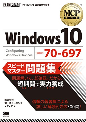 MCP教科書 Windows 10(試験番号:70-697)スピードマスター問題集