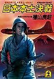 日本本土決戦?昭和20年11月、米軍皇土へ侵攻す!? (光文社文庫)