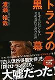 トランプの黒幕 日本人が知らない共和党保守派の正体
