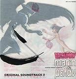 BRIGADOON まりんとメラン オリジナルサウンドトラック2