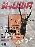 BE-KUWA(ビー・クワ) No.19 2006年 06月号 [雑誌]