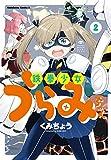 鉄拳少女うらみちゃん(2) (角川コミックス・エース)