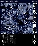 NHKスペシャル 新・映像の世紀 大全 画像