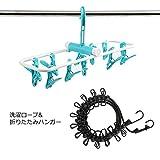ハンガー 洗濯ロープ 付き Cosy Zone 携帯ハンガー 折りたたみ式 旅行 出張用 洗濯セット
