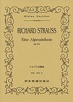 No.330 R.シュトラウス アルプス交響曲 (Kleine Partitur)