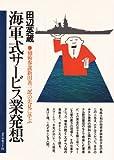 海軍式サービス業発想―砲術参謀新田善三郎の先見に学ぶ (1984年)