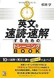 英文を速読・速解するためのトレーニングBOOK (アスカカルチャー)