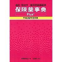 保険薬事典Plus+ 平成30年8月版