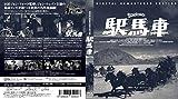 公認会計士高田直芳:江戸時代にまで遡る働き方改革日本ではなぜ駅馬車が発達しなかったのか