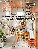 はじめての家づくり No.29 ローコスト×大満足な家づくり