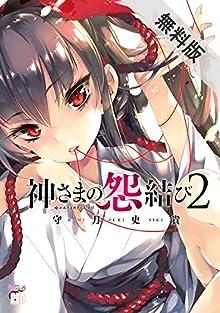 神さまの怨結び 2【期間限定 無料お試し版】 (チャンピオンREDコミックス)