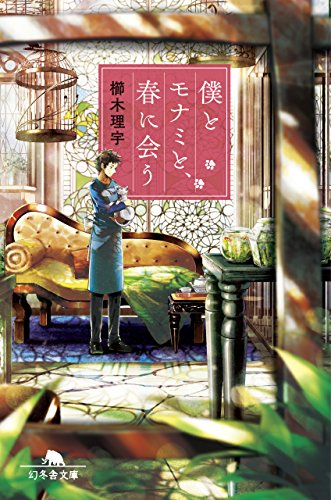 僕とモナミと、春に会う (幻冬舎文庫)の詳細を見る
