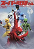 スーパー戦隊ぴあ 「動物戦隊ジュウオウジャー&Movieヒーローズ」 公式写真集 (ぴあMOOK)
