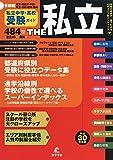 首都圏私立中学・高校受験ガイド THE私立(平成30年度版)