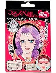 つるスベ姐さん 顔用 ワックス脱毛シートキット (1キット)