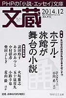 文蔵 2014.12 (PHP文芸文庫)