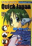 クイック・ジャパン (Vol.21)