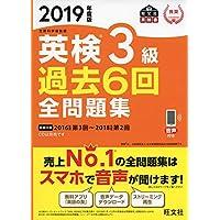2019年度版 英検 3級 過去6回全問題集 (旺文社英検書)