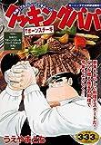 クッキングパパ Tボーンステーキ (講談社プラチナコミックス)