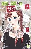 パズルゲーム☆サクシード 2 (白泉社レディース・コミックス)