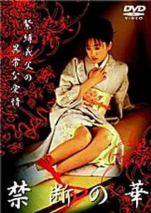 禁断の華 緊縛義父の異常な愛情 [DVD]