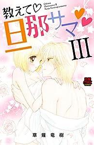 教えて・旦那サマ【電子単行本】 3 (MIU 恋愛MAX COMICS)