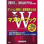 マンション管理士 管理業務主任者 Wマスターブック 2017年度