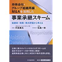 持株会社・グループ組織再編・M&Aを活用した事業承継スキーム