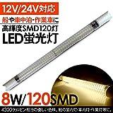 LEDライト/LED蛍光灯/作業灯 12V/24V対応 8W/SMD120灯搭載 ルームランプ 船舶/トラック/車中泊用