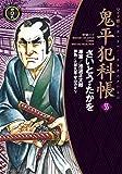 鬼平犯科帳 55巻 (SPコミックス)
