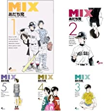 MIX 1-13巻 新品セット (クーポンで+3%ポイント)