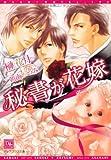 秘書が花嫁 / 榊 花月 のシリーズ情報を見る