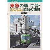 東急の駅 今昔・昭和の面影 80余年に存在した120駅を徹底紹介 (キャンブックス)