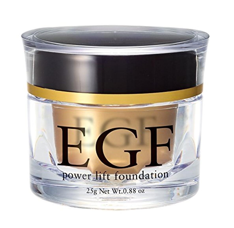 十年原子重要【EGFファンデーション】EGF パワーリフト ファンデーション 25g