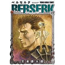 ベルセルク 17 (ヤングアニマルコミックス)