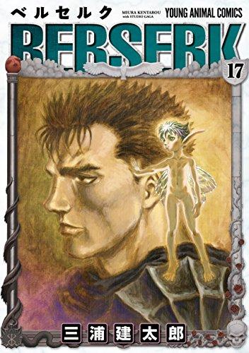 ベルセルク 17 (ヤングアニマルコミックス)の詳細を見る
