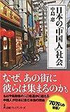 「日本の「中国人」社会 (日経プレミアシリーズ)」販売ページヘ