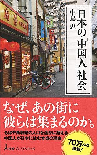 『日本の「中国人」社会』在日中国人が映し出す 日本の課題と可能性