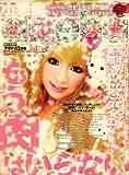 小悪魔 ageha (アゲハ) 2008年 12月号 [雑誌]