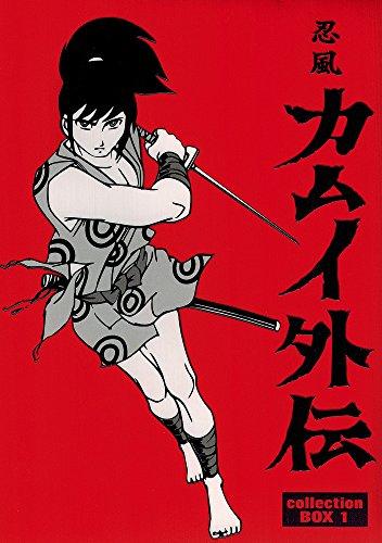 忍風カムイ外伝 DVD-BOX collection 1