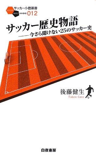 サッカー歴史物語 ~今さら聞けない25のサッカー史~ (サッカー小僧新書)の詳細を見る