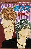 仮スマ 4 (マーガレットコミックス)