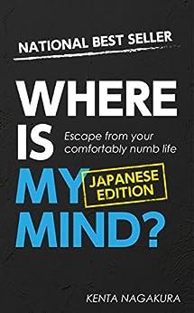 [長倉顕太]のWhere is my mind 【日本語版】: 不感症から脱出する方法
