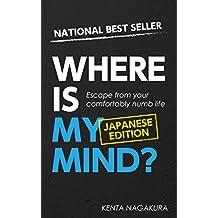 Where is my mind 【日本語版】: 不感症から脱出する方法