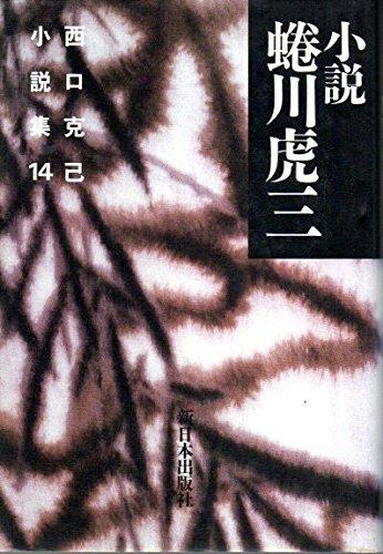小説蜷川虎三 (西口克己小説集)