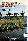 頑張れドサンコ―釧路湿原トレッキング