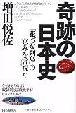 奇跡の日本史―「花づな列島」の恵みを言祝ぐ